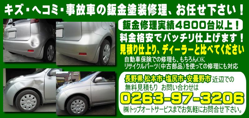 長野県松本市の板金塗装キズへこみ事故車の修理【実績4800台】トップオートサービス